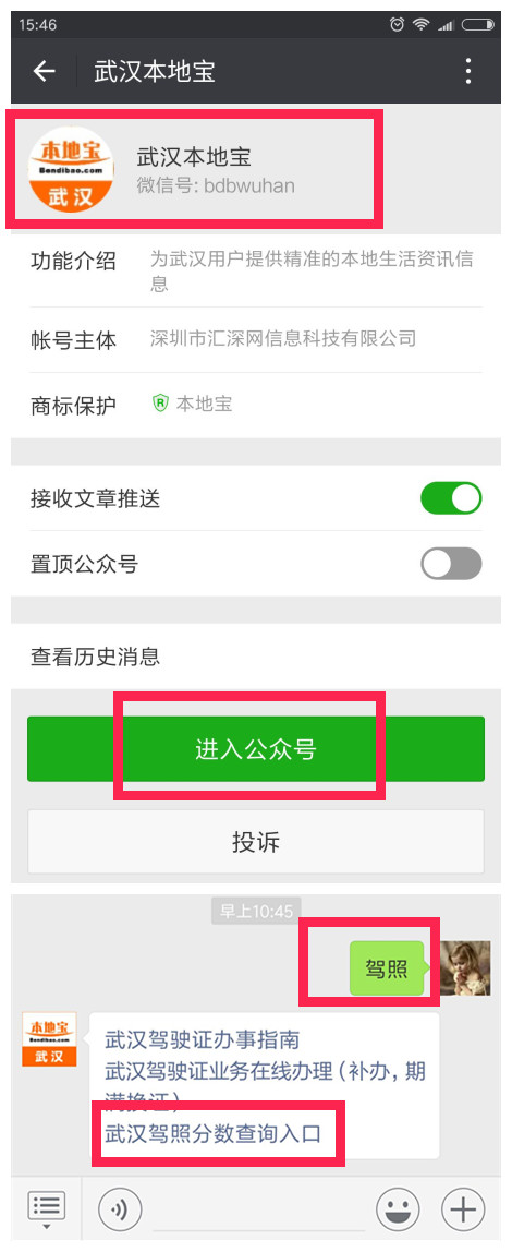 武汉驾照分数查询指南(附微信查询办法)