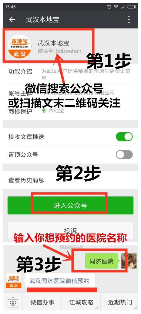 武汉同济医院微信账号及预约挂号功能详解