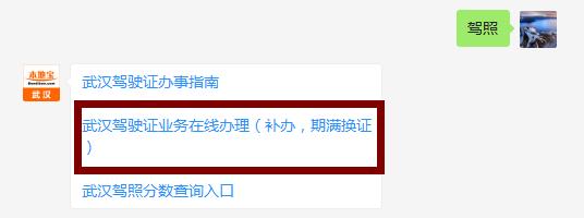 武汉驾照换证指南(最新方法)