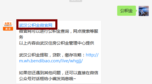 武汉公积金查询指南(电脑+微信)