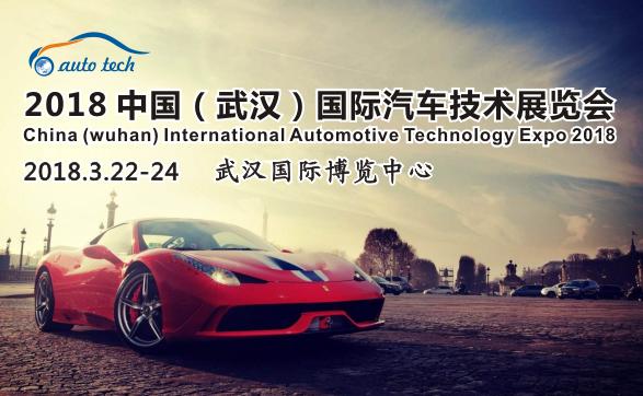 2018武汉沃森汽车工业技术展览会