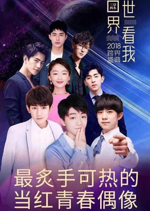 2017-2018湖南跨年演唱会节目单