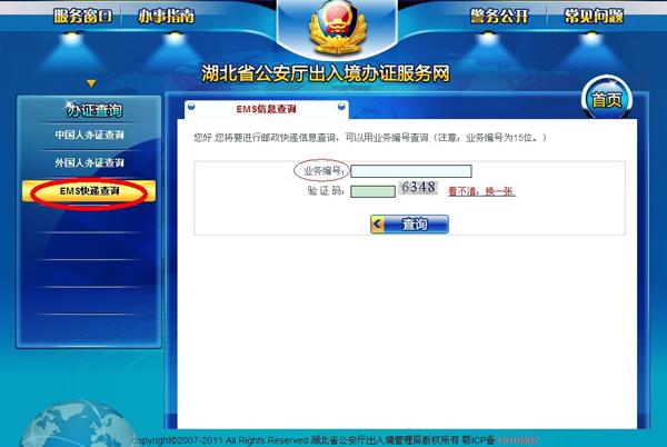 武汉进度操作护照v进度(最新)验布机办理使用说明图片