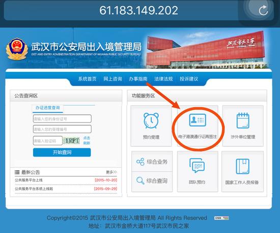 武漢市民續簽港澳通行證只要5分鐘