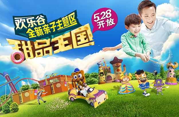 武汉欢乐谷甜品王国项目介绍