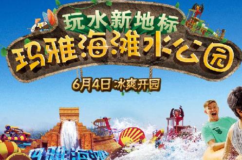 2017武汉玛雅水上乐园攻略(门票+开放时间)