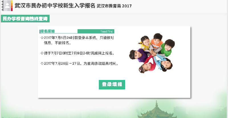 2017浙江民办入口网上报名初中网址(公司)哪个初中生系统招v入口武汉图片