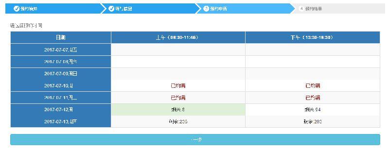 武汉健康证体检网上预约指南