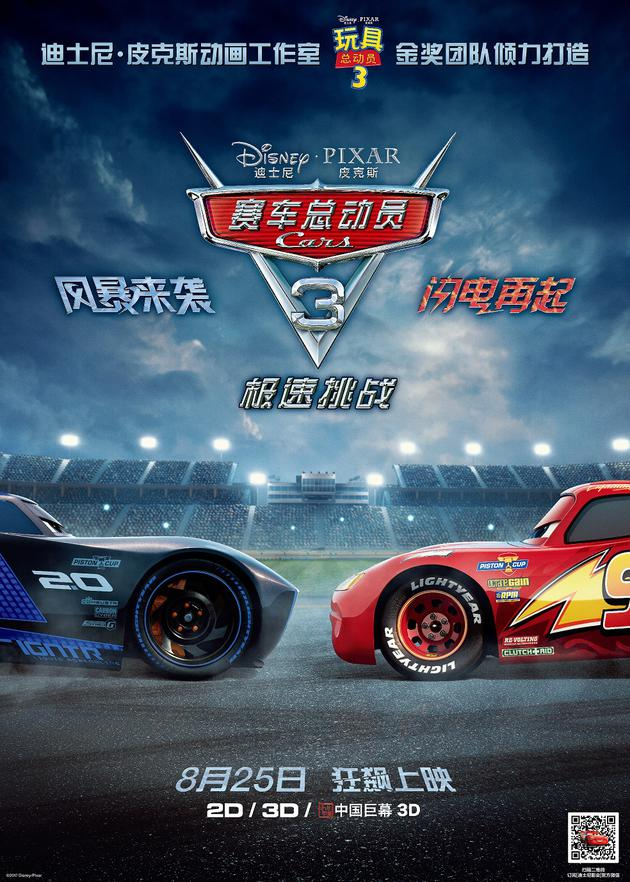 《赛车总动员3:极速挑战》中文海报