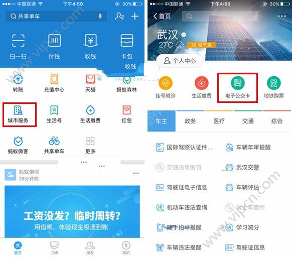 武汉支付宝电子公交卡是什么?武汉支付宝电子公交卡怎么用?[多图]图片3