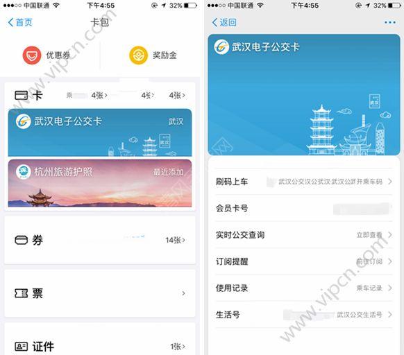 武汉支付宝电子公交卡是什么?武汉支付宝电子公交卡怎么用?[多图]图片2