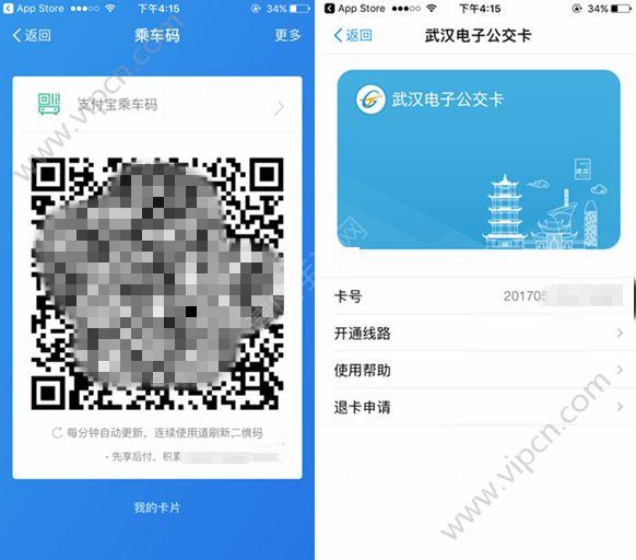 武汉支付宝电子公交卡是什么?武汉支付宝电子公交卡怎么用?[多图]图片6