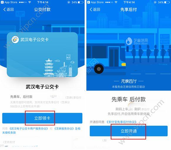 武汉支付宝电子公交卡是什么?武汉支付宝电子公交卡怎么用?[多图]图片4
