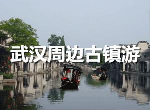 武汉周边7个最美古镇排行榜