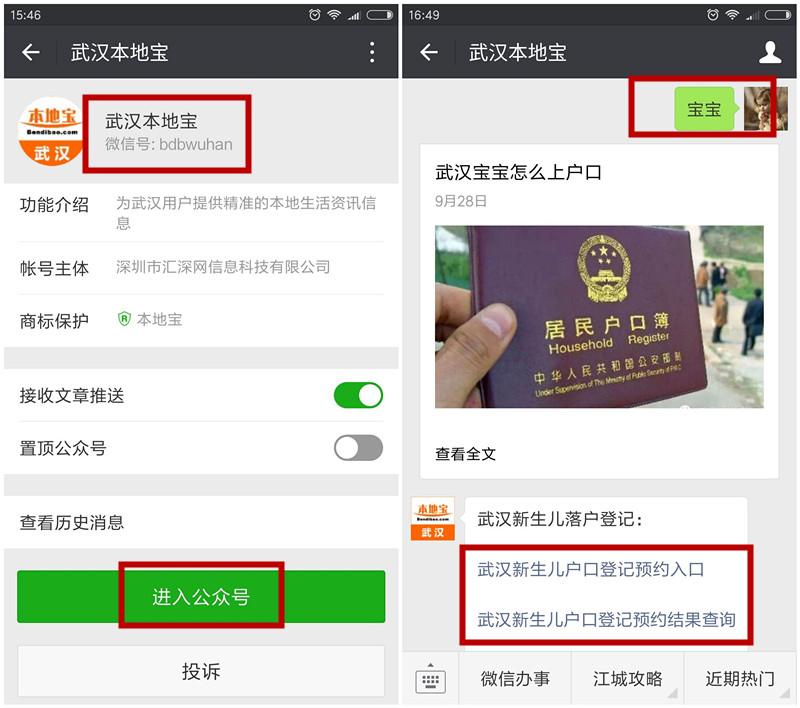 武汉新生儿入户怎么办理(程序+收费+材料)
