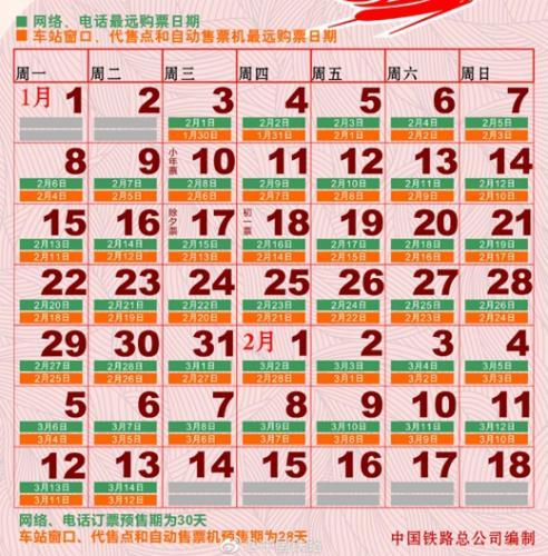 2018年春运火车票预售购票时间表 2018春运起止、抢票时间