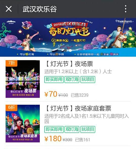 2018武汉春节活动 欢乐谷奇幻灯光节