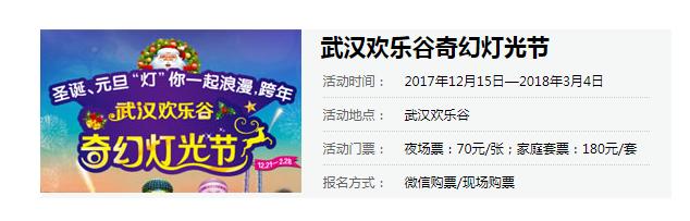 2018武汉元宵节活动信息汇总(更新)