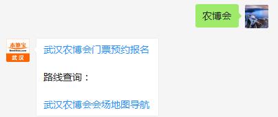 2018年武汉农博会日程时间安排表