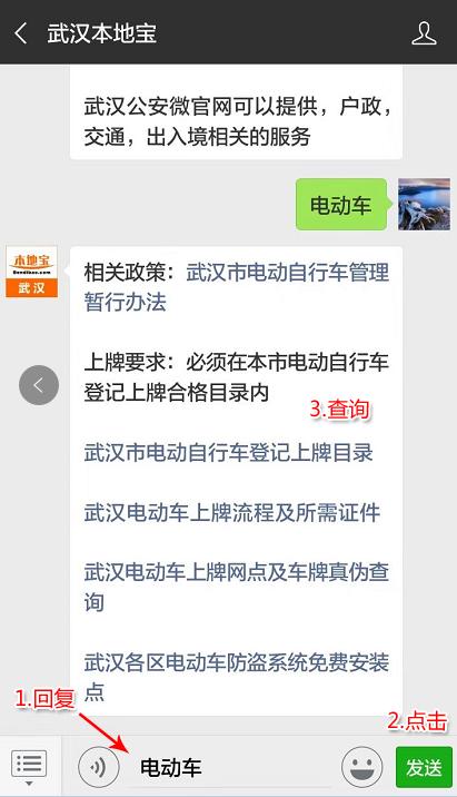 武汉电动车上牌目录(品牌及型号)汇总