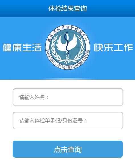 武汉健康证编号查询网站(官网)