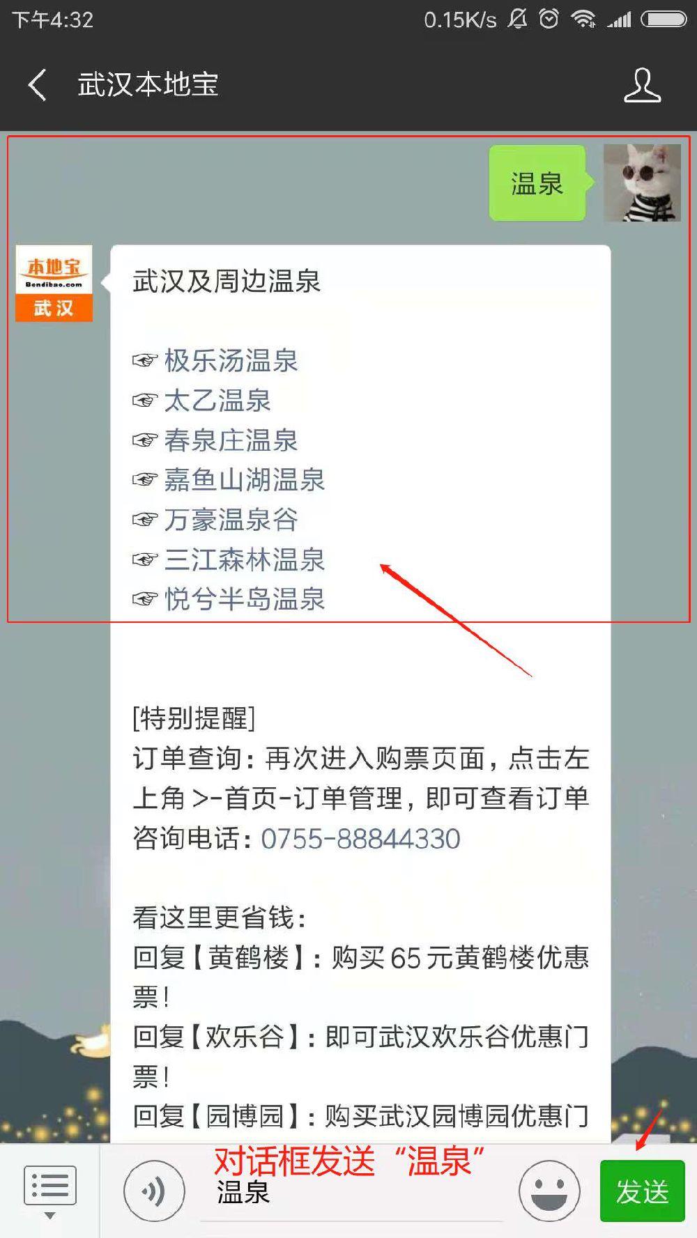 武汉及周边温泉介绍(附优惠门票)
