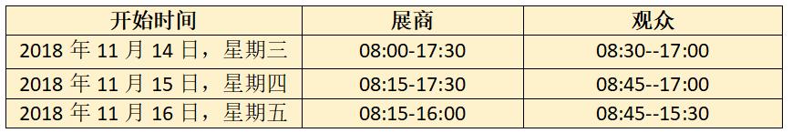 武汉光博会2018展时间表
