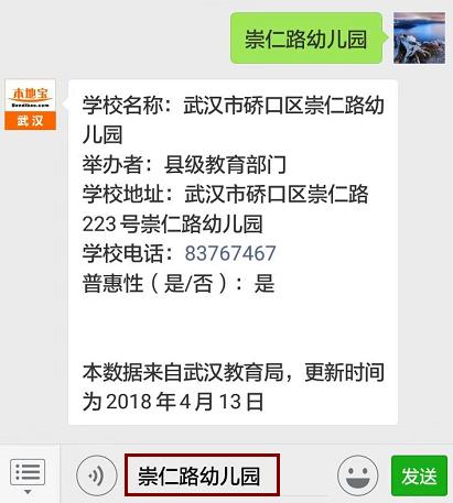 武汉有哪些普惠幼儿园 普惠幼儿园查询办法