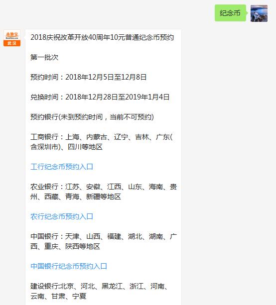 2018改革开放纪念币预约入口(中行+农行+工行+建行)