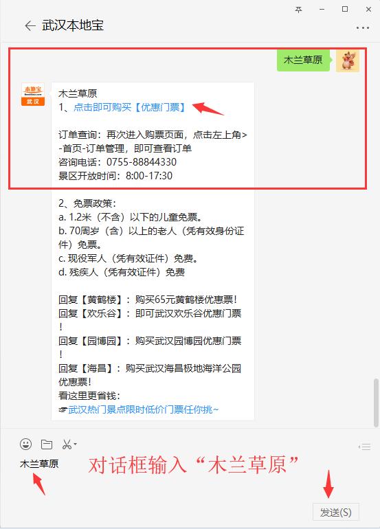 2018武汉木兰草原门票攻略(价格+优惠政策)