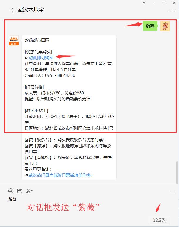 2018武汉紫薇都市田园旅游攻略(门票+项目+交通)