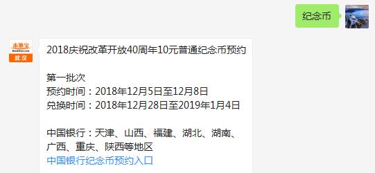 中国银行改革开放40周年纪念币预约公告
