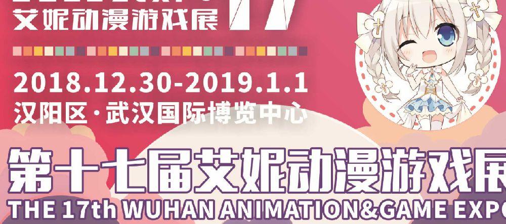 2019武汉跨年活动(持续更新)
