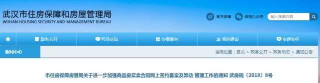 武汉新房网签出新规 同一套房屋严禁重复备案更名