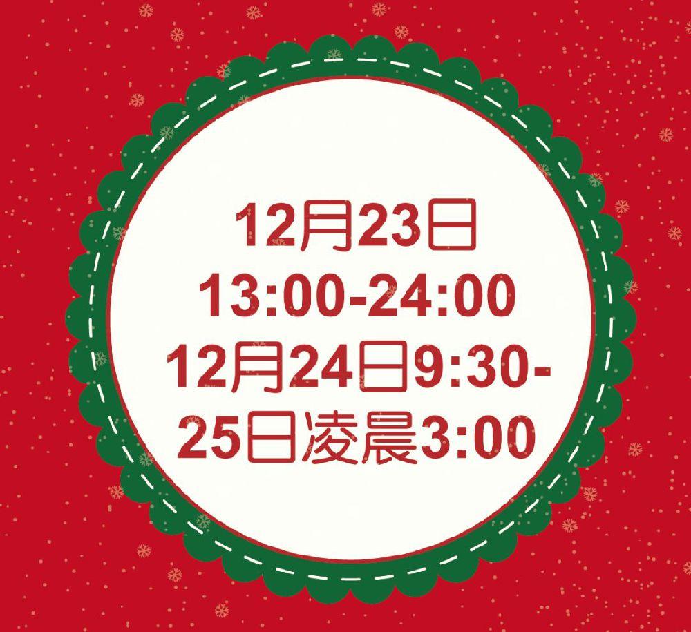 20018群光圣诞打折活动