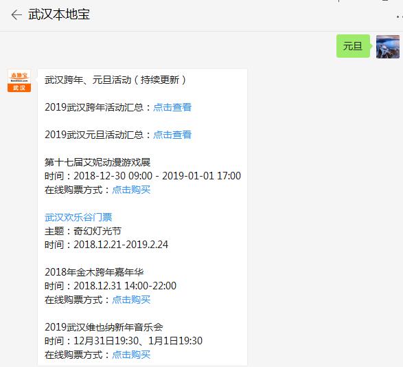 2019武汉元旦活动大全(汇总中)