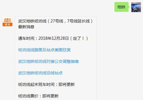 武汉地铁27号线最新消息(不断更新)