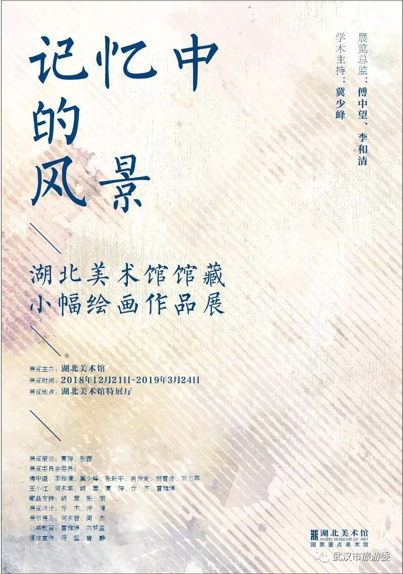 2019武汉元旦展览  湖北美术馆《记忆中的风景》