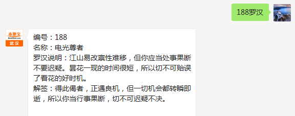 归元寺罗汉解签大全(2018最新)