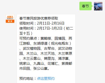 武汉旅游惠民券预约办法(网址+景点+时间)