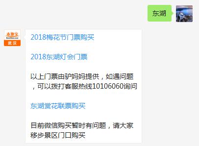 2018东湖灯会门票及看点