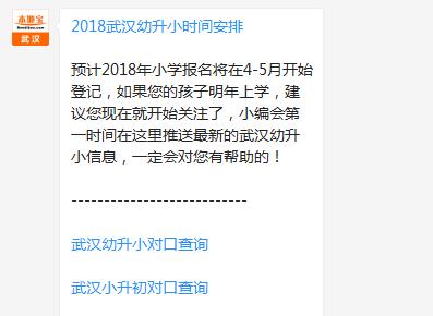 2018汉阳幼升小报名时间及网址