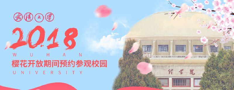 2018武汉大学赏樱预约指南