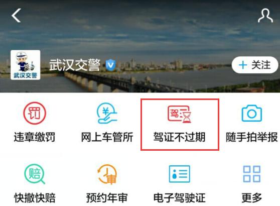武汉驾照更换可手机上办理了