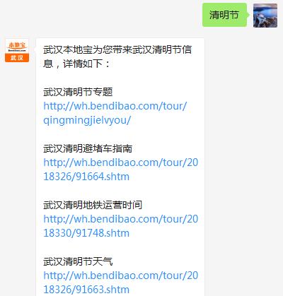 2018年武汉清明扫墓公交班车一览(线路+票价+开收班时间)