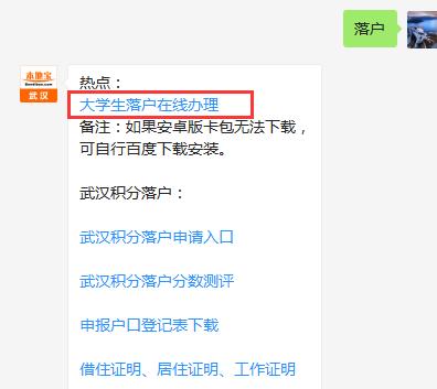 武汉大学生落户需要哪些材料(说明+样图)