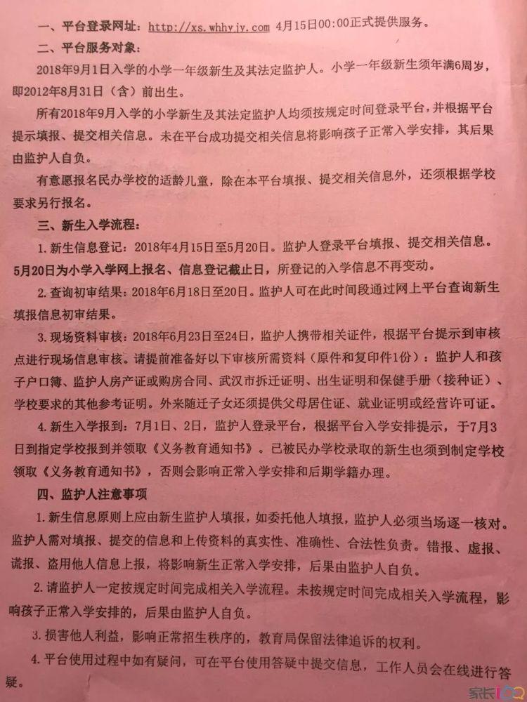 2018武汉幼升小信息汇总(不断更新)