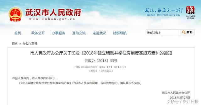 武汉出台住房租购并举方案 今年内至少将有3万套租赁住房