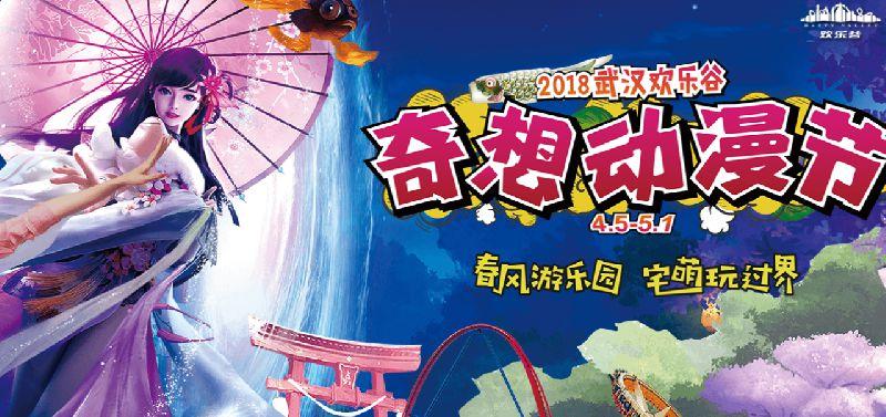 武汉欢乐谷四月活动 奇想动漫节