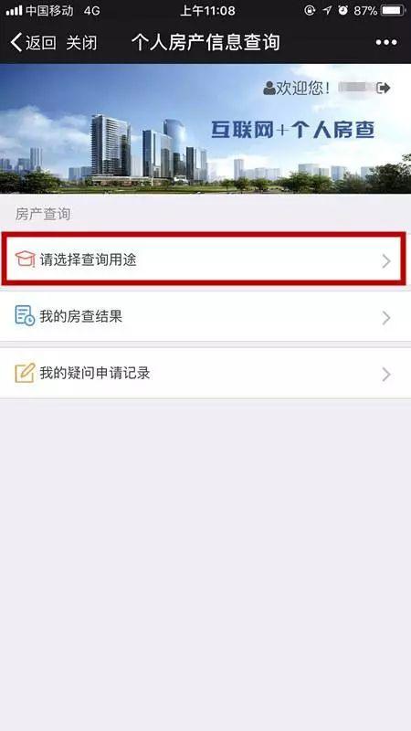 【喜老板】武汉房贷:武汉手机房查及报告打印流程